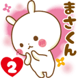 Sticker to send feelings to Masa-kun2