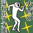Cat Sticker Oonishi & Onishi