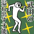 超スムーズ!武田さんスタンプ