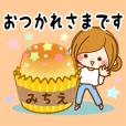 ♦みちえ専用スタンプ♦②大人かわいい.