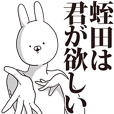 蛭田さん用インパクトがあるデカ文字