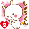 Sticker to send feelings to Shou-kun2