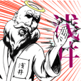 浅井の神対応!