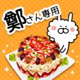TEI&JOU&JON&ZEN-Name Special Sticker