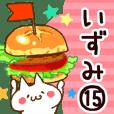 【いずみ】専用15