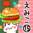 【えみこ】専用15