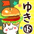 【ゆき】専用15