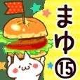 【まゆ】専用15