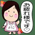 Yo-ko's Sticker