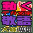 """DEKAMOJI KEIGO"" sticker for ""Ootsuka"""