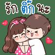 Tik is my girl