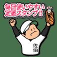 Baseball sticker for Saeki :FRANK