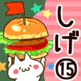 【しげ】専用15