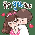 จูน แฟนผมเอง