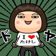 Print of I Love Takeshi