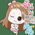 "Name ""Jun"" V2 by Teenoi"