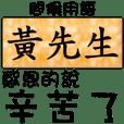 Name Sticker Series 1 - Mr. Huang