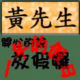 姓名贴系列 2(假日) - 黄先生