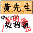Name Sticker Series 2 - Mr. Huang