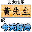 Name Sticker Series 4 - Mr. Huang