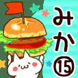 【みか】専用15