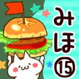 【みほ】専用15
