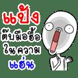 Pang V.NaKrean KamMuang