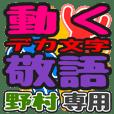 動くデカ文字敬語「野村」さん専用