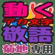 動くデカ文字敬語「菊地」さん専用