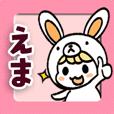 【えま専用】着ぐるみ計画