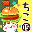 【ちこ】専用15