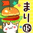 【まり】専用15