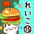 【れいこ】専用15