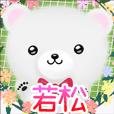 Wakamatsu Kuma Name Sticker