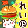 【れい】専用15