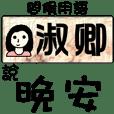Name Sticker Series 1 - ShuChing