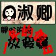 Name Sticker Series 2 - ShuChing