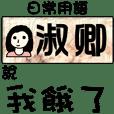 Name Sticker Series 4 - ShuChing