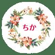 ちか専用使いやすい花の敬語スタンプ