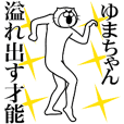 Cat Sticker Yumachan