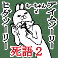 ちーちゃんが使う面白名前スタンプ死語2