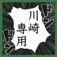 Comic style sticker used by Kawasaki