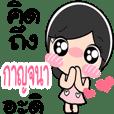 Nong Kanjana cute