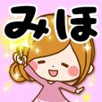 ♥みほ専用スタンプ♥