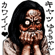 Send to Yu-chan kowamote zombie sticker