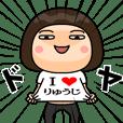 Print of I Love Ryuuji