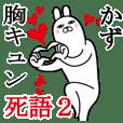 Sticker gift to kazu Funnyrabbit shigo2