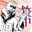 竹中の神対応!