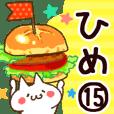 【ひめ】専用15
