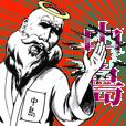 中島の神対応!
